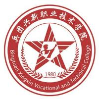新疆生产建设兵团兴新职业技术学院