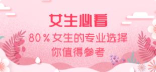 女生选专业