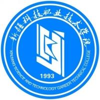 新疆科技职业技术学院