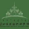 满洲里俄语职业学院