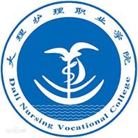 大理护理职业学院