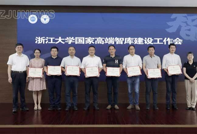 浙江大学举行国家高端智库建设工作会