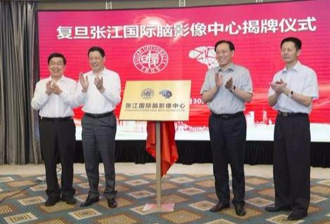 复旦大学上海机关事务研究中心揭牌成立