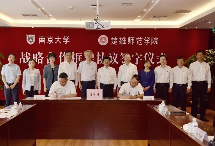 南京大学与楚雄师范学院签署战略合作框架协议