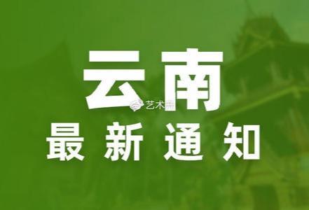 云南:2020年普通高校招生首轮征集志愿将于8月12日进行