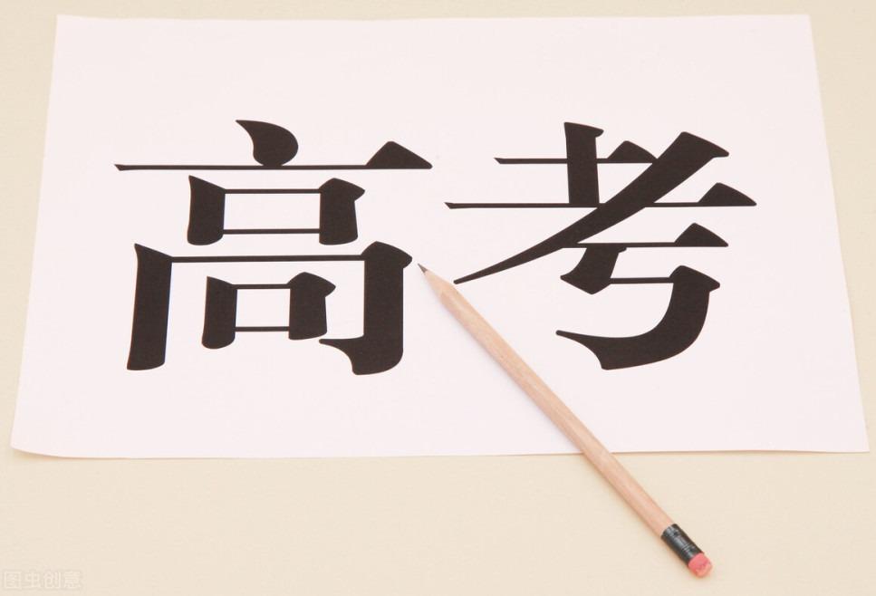 最后一批,四川省2020年高考专科批考生电子档案9月16日投出 高考录取本周结束
