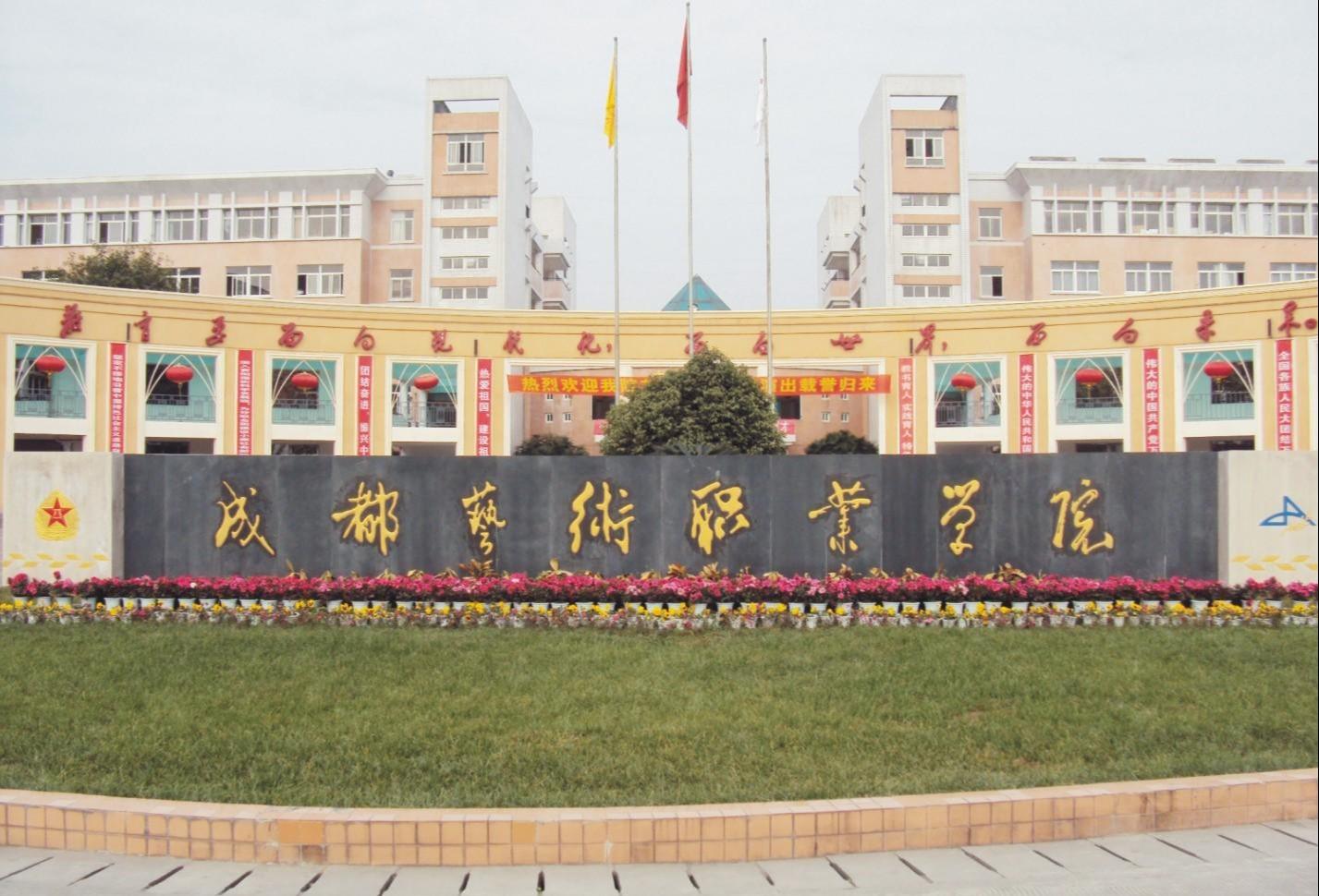 2020年在四川单独招生90所高等院校名单