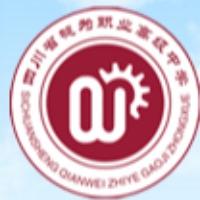 四川省犍为职业高级中学