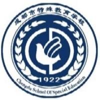 成都市特殊教育学校