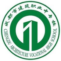 成都市建筑职业中专学校