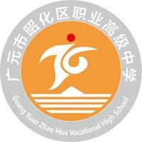 广元市昭化区职业高级中学