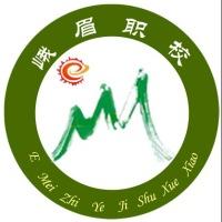 四川省峨眉山市职业技术学校