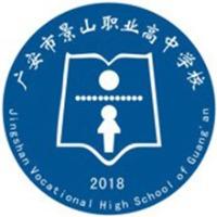 广安市景山职业高中学校