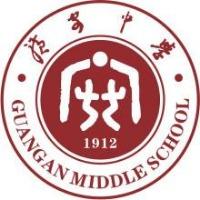 广安市第一职业高中学校