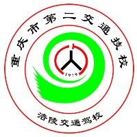 重庆市第二交通技工学校