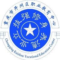 重庆市开州区职业教育中心