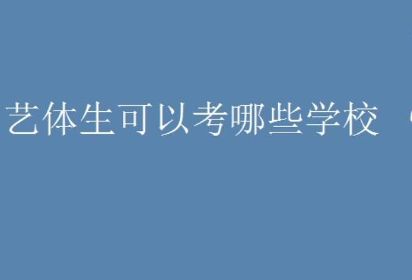 四川艺考生可以考省内哪些学校