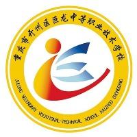 重庆市开州区巨龙中等职业技术学校