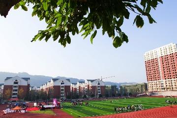 重庆财经学院