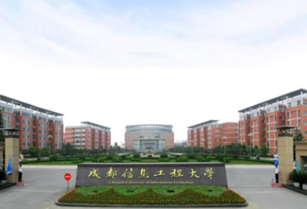 成都信息工程大学是211大学还是985大学