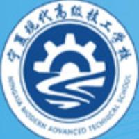 宁夏现代高级技工学校