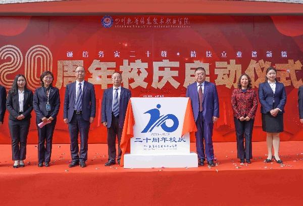 四川托普信息技术职业学院正式启动20周年校庆系列庆祝活动