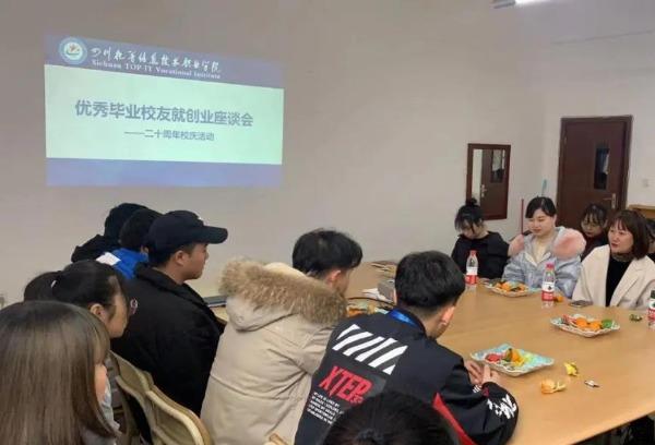 社会合作与服务处召开优秀校友就创业座谈会