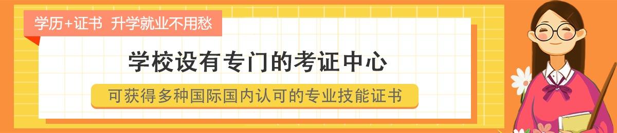 集团院校首页广告