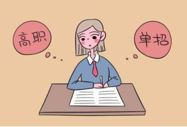 2020年四川高职扩招政策