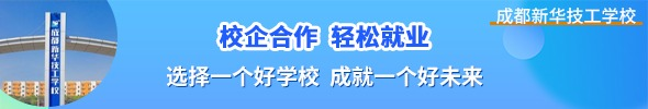 成都新华技工学校