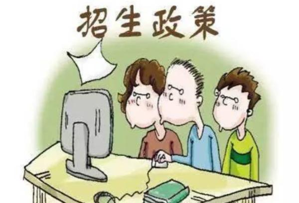 陕西:关于做好2021年普通高等职业教育分类考试招生工作的通知