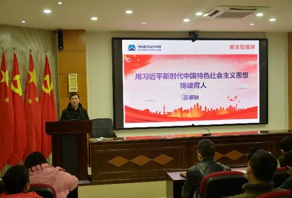 用习近平新时代中国特色社会主义思想铸魂育人-2021年班主任培训