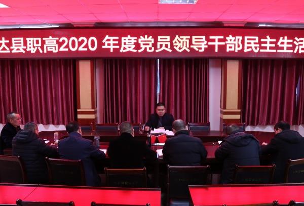 达县职高召开2020年度民主生活会