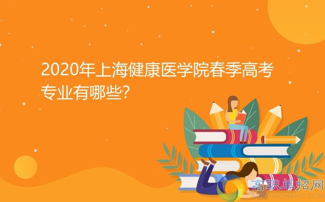 2020年上海健康医学院春季高考专业有哪些?