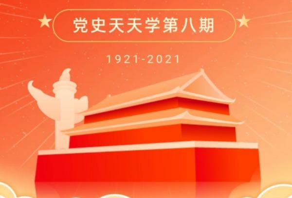 学党史·悟思想·守初心·担使命——党史天天学第八期
