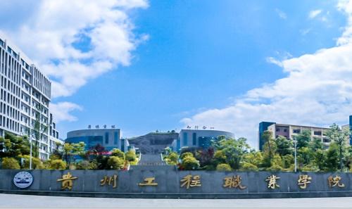 2020年贵州高职分类考试_单招高速铁路客运乘务专业学校名单