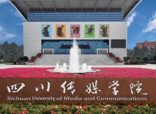 2020年四川单招网络新闻与传播专业学校名单