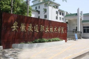 安徽交通职业技术学院