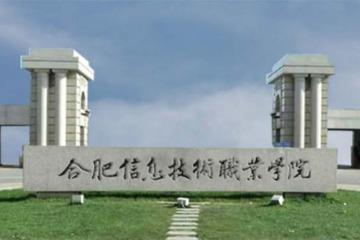 合肥信息技术职业学院