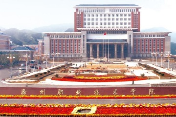 滁州职业技术学院