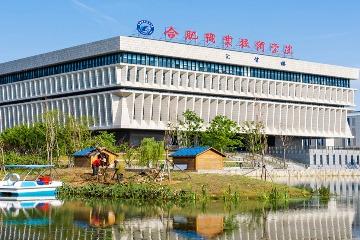 合肥职业技术学院