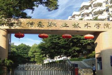福建信息职业技术学院