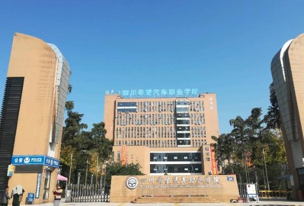 四川希望汽车技师学院2021年招生简章