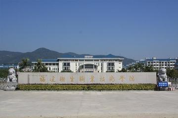 福建卫生职业技术学院