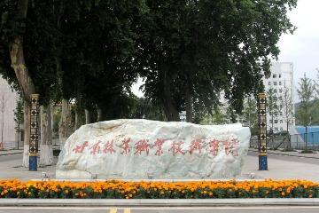 甘肃林业职业技术学院