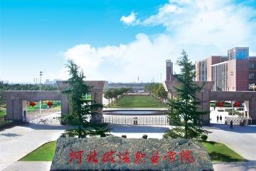 河北政法职业学院
