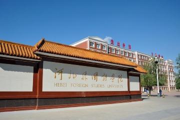 河北外国语学院