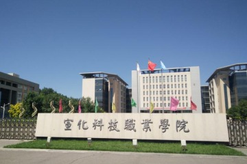 宣化科技职业学院