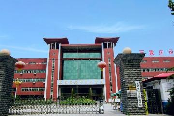 石家庄经济职业学院