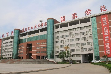 商丘职业技术学院